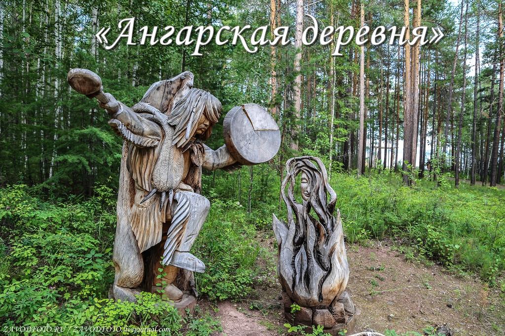 «Ангарская деревня» - великолепный музей под открытым небом.jpg