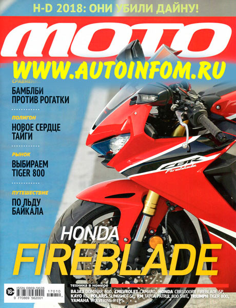 Журнал Мото №10 2017