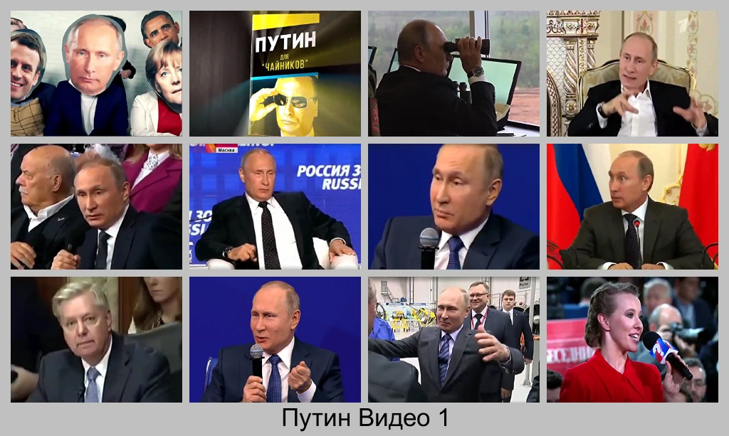 Путин Видео