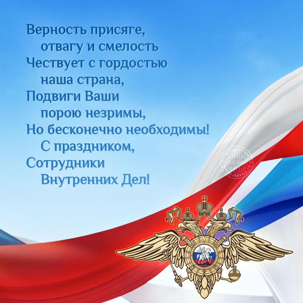 Открытка и стихи на день полиции России 10 ноября
