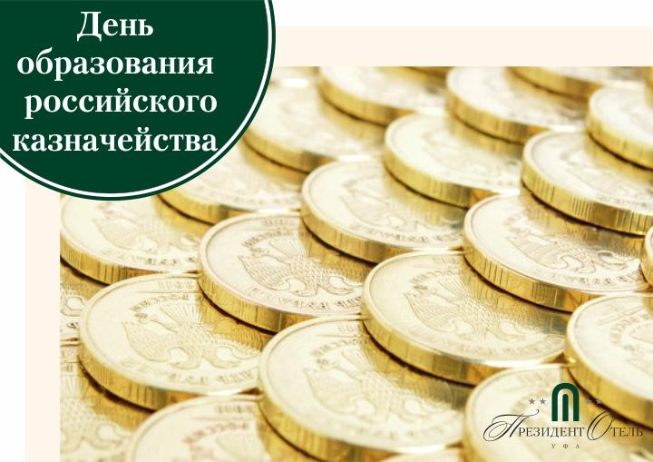 Открытки. День образования Российского Казначейства