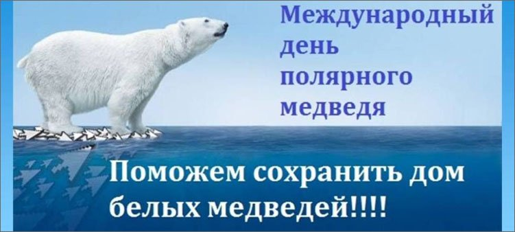 27 февраля Международный день полярного медведя. Поможем медведю сохранить дом