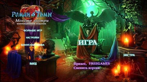 Роман тьмы 7: Монстр внутри. Коллекционное издание   Dark Romance 7: The Monster Within CE (Rus)