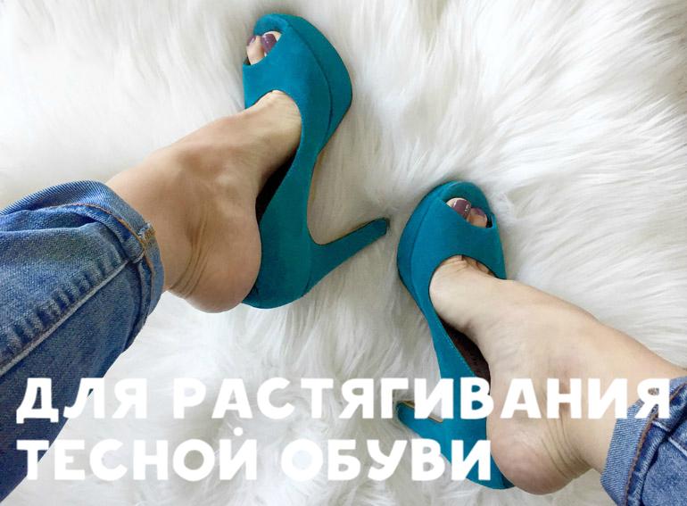 Туфли жмут, а растяжителя под рукой нет? Обильно обрызгайте туфли спиртом из пульверизатора снаружи