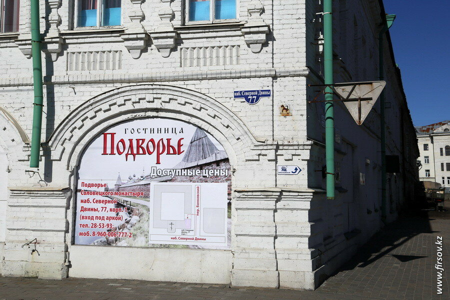 Arkhangelsk24.JPG