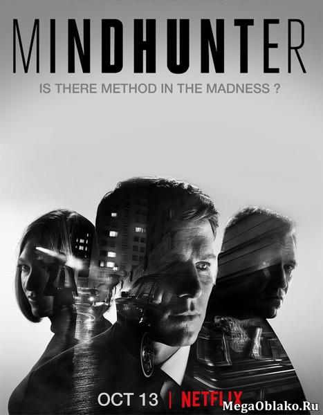 Охотник за разумом (1 сезон: 1-10 серии из 10) / Mindhunter / 2017 / ПМ (LostFilm) / WEBRip + WEBRip (1080p)