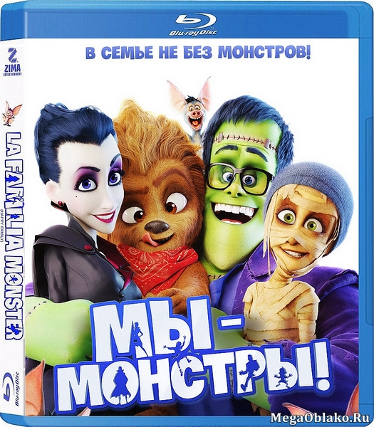 Мы – монстры / Happy Family (2017/BDRip/HDRip/3D)