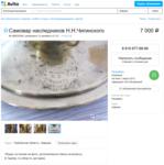 FireShot Capture 32 - Самовар наследников Н.Н.Чигинского куп_ - https___www.avito.ru_uvarovo_kolle.png