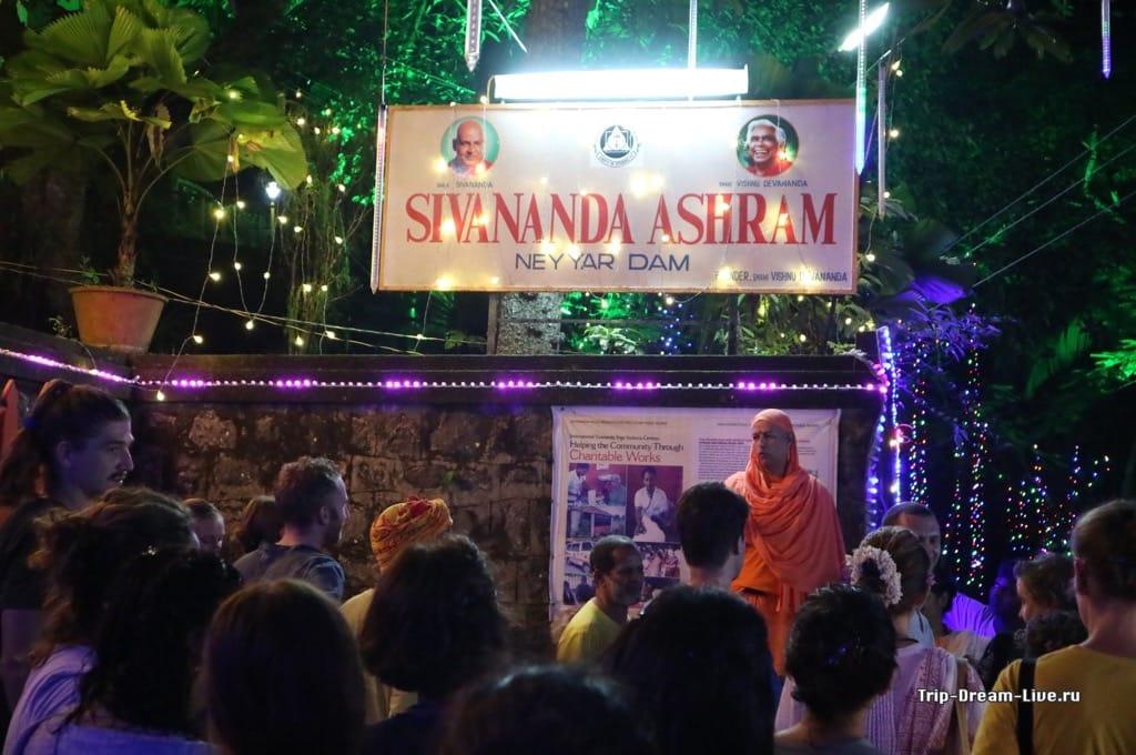 Shivananda Ashram