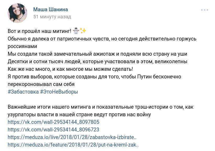 Забастовка Навального 28.01.2018 - 98