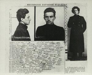 1908. Маяковский на учетной карточке Московского охранного отделения