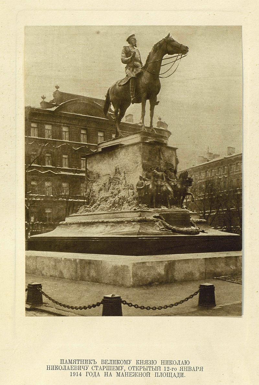 Памятник Великому Князю Николаю Николаевичу старшему