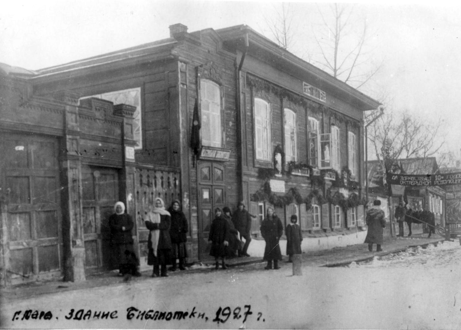 1927. Окружная библиотека