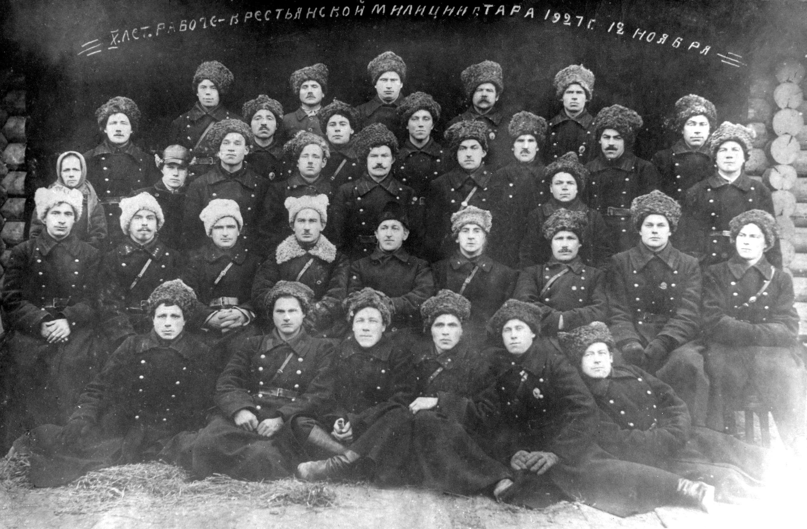 1927. Рабоче-Крестьянская милиция Тары. 12 ноября