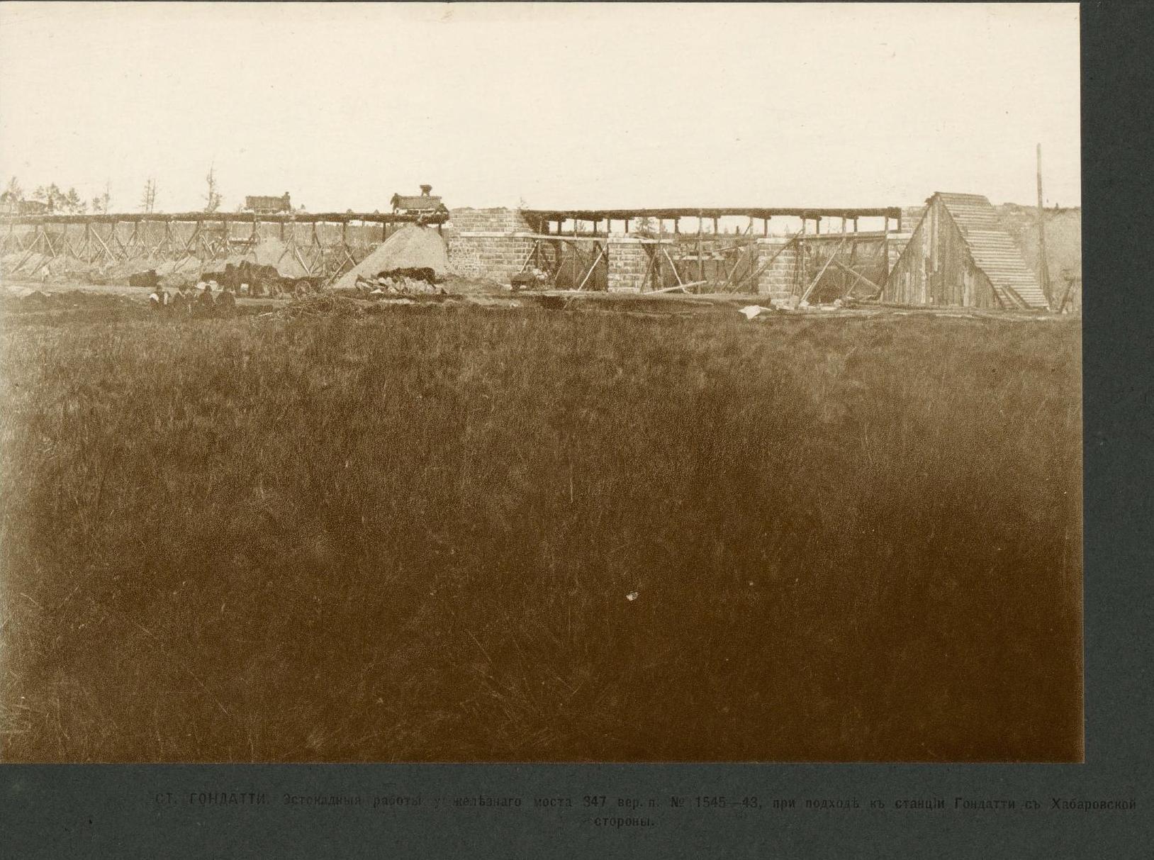 347 верста. Эстакадные работы у железного моста при подходе к станция Гондатти с Хабаровской стороны