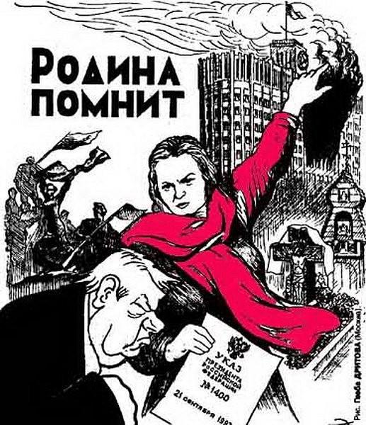 Великая страна СССР,Указ 1400