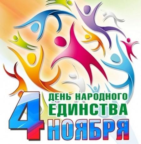 День народного единства. Поздравляем вас