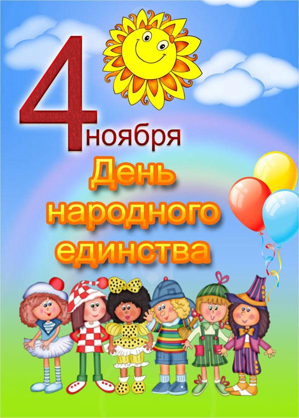 Открытка. День народного единства. Поздравляю!