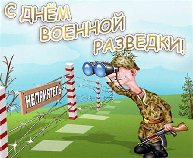 День военного разведчика в России. Поздравляю!