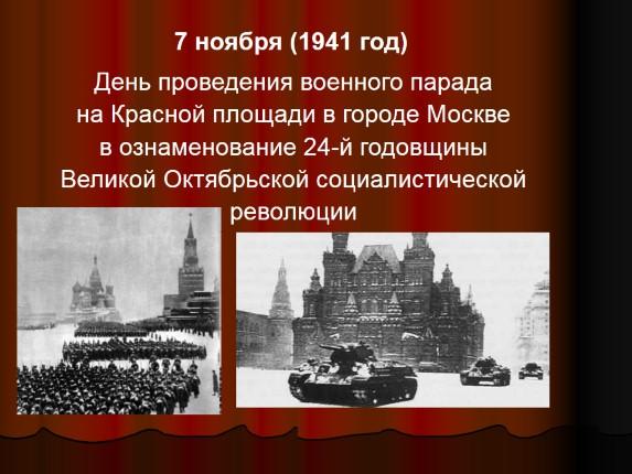 7 ноября - парад на Красной площади 1941 г