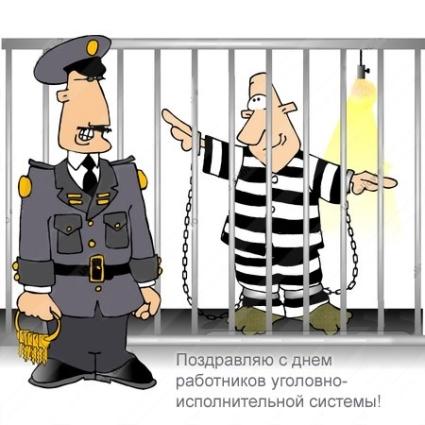Открытки С Днем работников уголовно-исполнительной системы! Юмор за решоткой открытки фото рисунки картинки поздравления