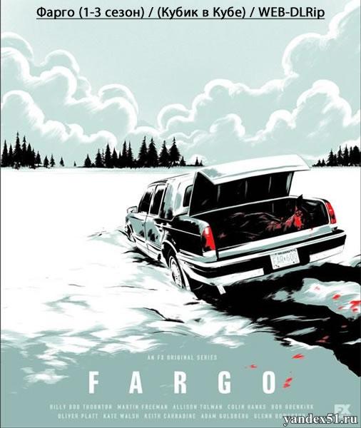 Фарго (1-3 сезон: 1-30 серии из 30) / Fargo / 2014-2017 / ПД (Кубик в Кубе) / WEB-DLRip, WEBRip