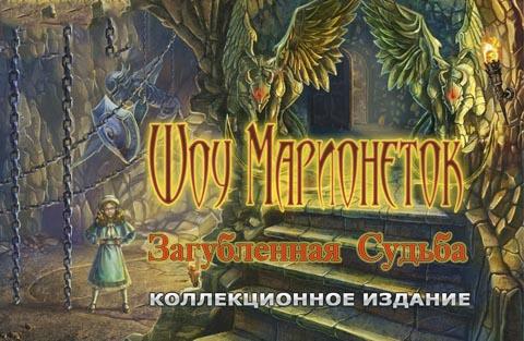 Шоу Марионеток: Загубленная Судьба   PuppetShow: Destiny Undone CE (Rus)