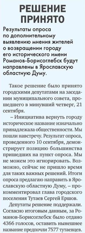 Тутаевская массовая муниципальная газета «Берега» №37 от 22.09.2017