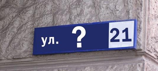20170922_10-13-Переименование улиц в Воронеже- как относитесь к этому вы-pic1