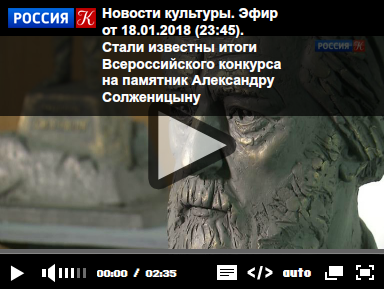 20180122-Скульптор Андрей Ковальчук реализует проект памятника Александру Солженицыну