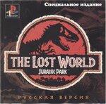 The Lost World. Jurassic Park (Лисы) 01.jpg