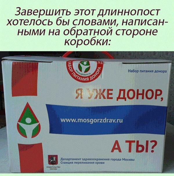 Обязательный паёк российского донора