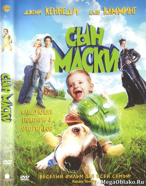 Сын маски / Son of the Mask (2005/BDRip/DVDRip)