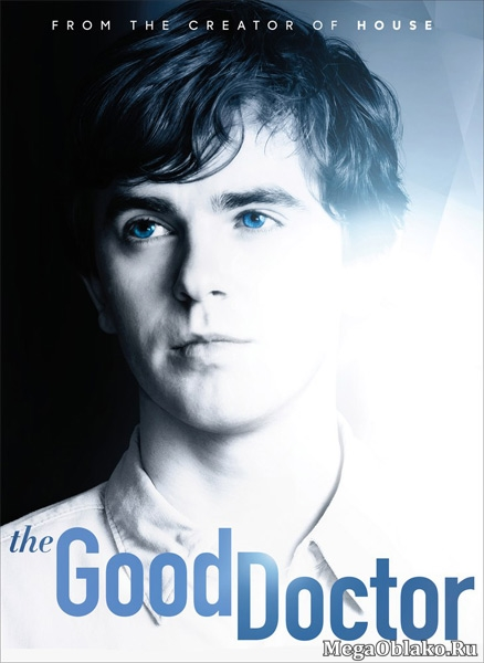 Хороший доктор / The Good Doctor - Сезон 1, Серии 1-11 (18) [2017, WEB-DLRip | WEB-DL 720p] (Amedia)