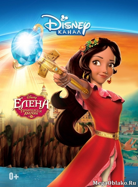 Елена - принцесса Авалора (1 сезон: 26 серий из 26) / Elena of Avalor / 2016 / ДБ / DVB + WEB-DL (1080p)
