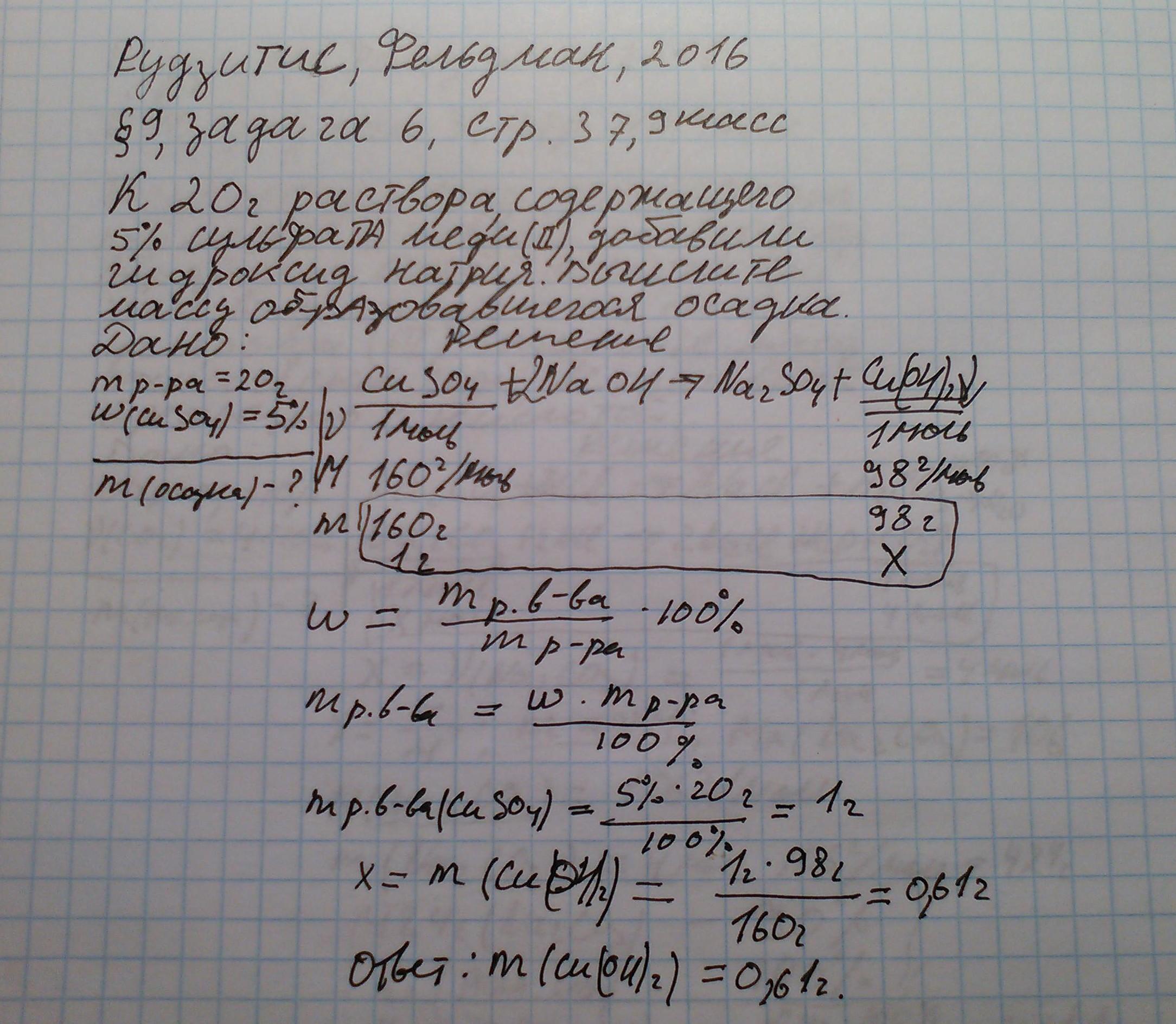 Задачи с решением 9 класс химия 2016 решение метрических задач начертательная геометрия