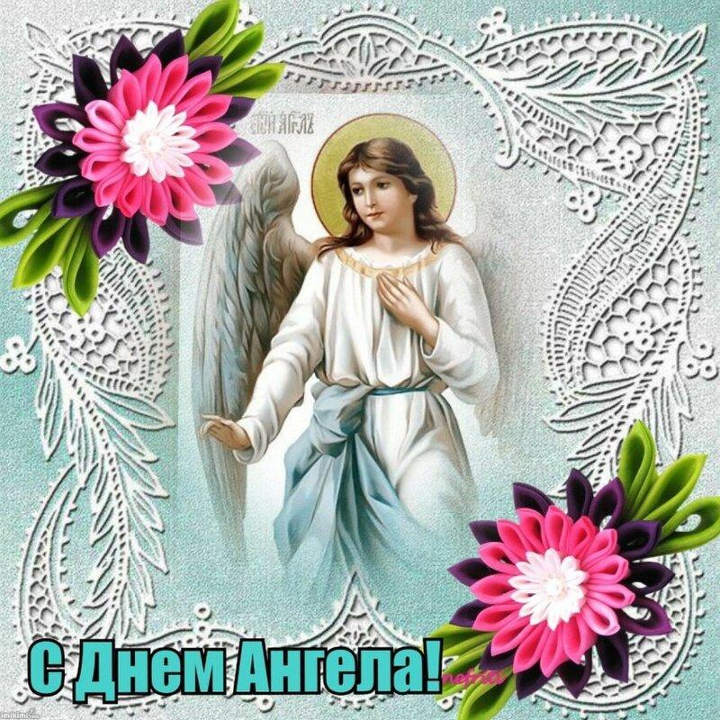 Прикол сайт, открытки на день ангела смотреть