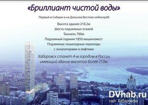 В Китае 50-этажное здание возводят за две недели. Это можно повторить в Хабаровске?