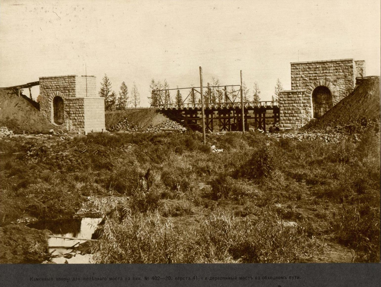 41 верста. Каменные опоры для железного моста на пик. №402-20 и деревянный мост на обходном пути