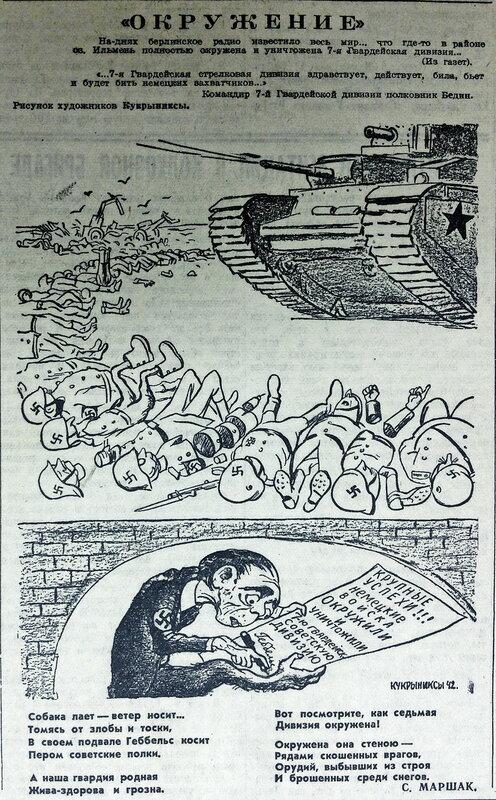 «Правда», 17 января 1942 года
