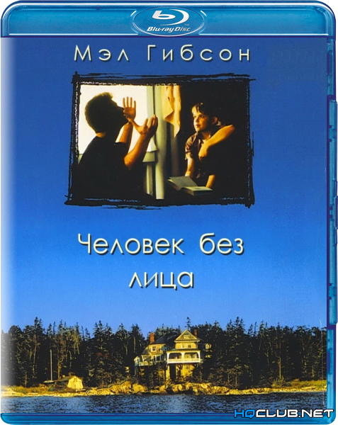 Человек без лица / The Man Without a Face (1993/BDRip/HDRip)