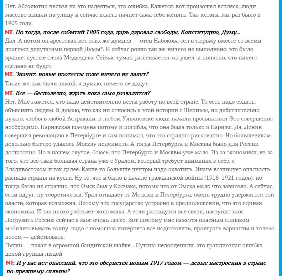 Иванов В.В. его интервью Евг. Альбац 14 мая 2012 г. Если они испугаются, то начнут делать необратимые вещи.(5)