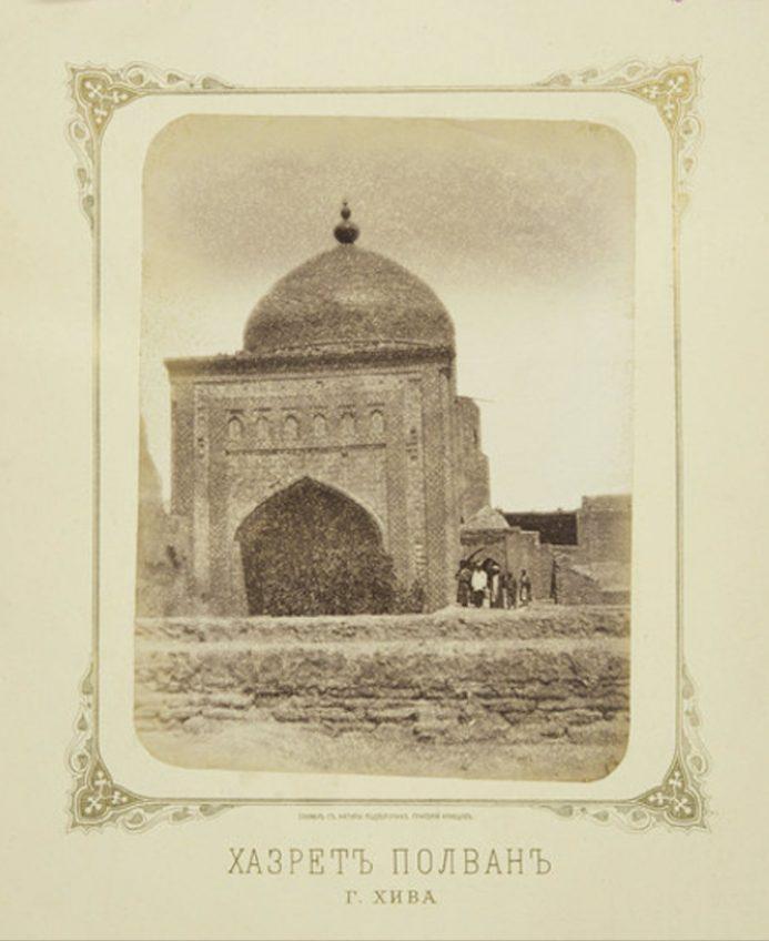 1873 Хива. Хазрет-Полван. Кривцов Г. Е..jpg