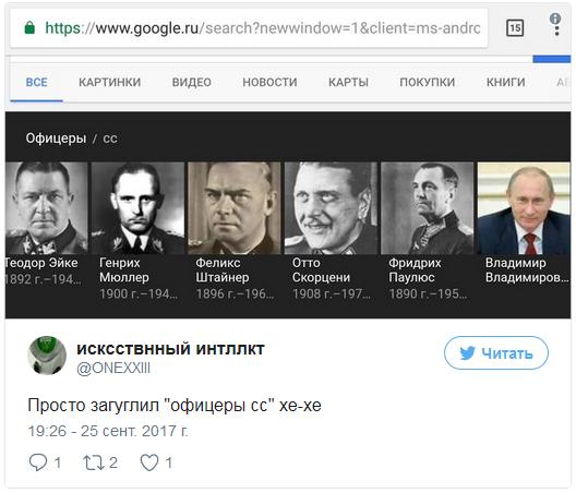 20170925-Поисковик Google указал Владимира Путина в числе офицеров СС-pic2