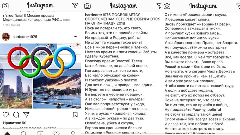 Не продавайте Родину, ребята! - Панов обратился к российским олимпийцам. pic2