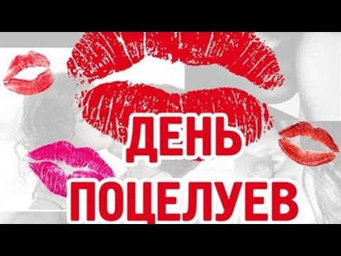 Всемирный День Поцелуя!