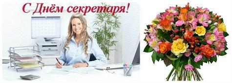 День секретаря в России. Поздравляем