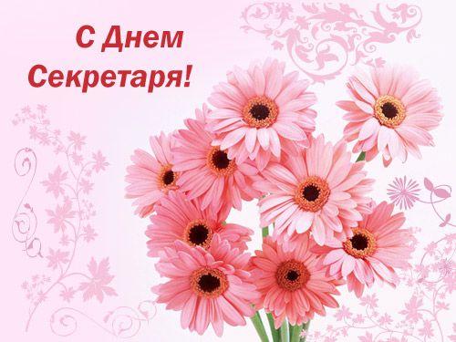 Поздравления с Днем секретаря России. Цветы открытки фото рисунки картинки поздравления