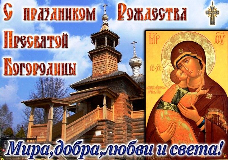 С праздником Рождество Пресвятой Богородицы. Мира, добра, любви и света! открытки фото рисунки картинки поздравления