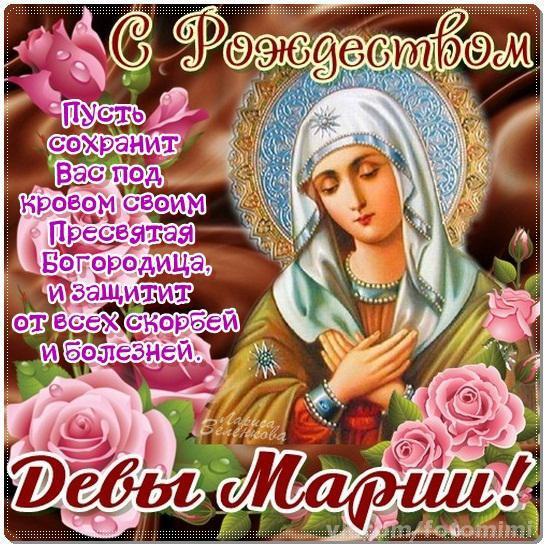 С праздником Рождество Пресвятой Богородицы. Пусть защитит нас Богородица! открытки фото рисунки картинки поздравления